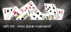 сайт игр - игры Дурак подкидной
