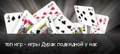 топ игр - игры Дурак подкидной у нас