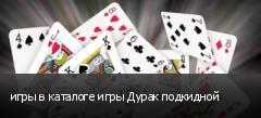 игры в каталоге игры Дурак подкидной