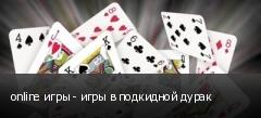 online игры - игры в подкидной дурак