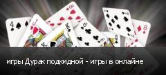 игры Дурак подкидной - игры в онлайне