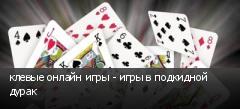клевые онлайн игры - игры в подкидной дурак