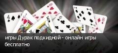 игры Дурак подкидной - онлайн игры бесплатно