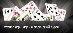 каталог игр - игры в подкидной дурак