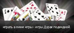 играть в мини игры - игры Дурак подкидной