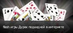 flash игры Дурак подкидной в интернете