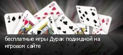 бесплатные игры Дурак подкидной на игровом сайте