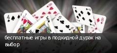 бесплатные игры в подкидной дурак на выбор