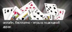 онлайн, бесплатно - игры в подкидной дурак