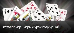 каталог игр - игры Дурак подкидной