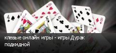 клевые онлайн игры - игры Дурак подкидной