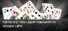 портал игр- игры Дурак подкидной на игровом сайте