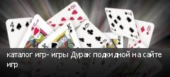 каталог игр- игры Дурак подкидной на сайте игр
