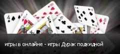 игры в онлайне - игры Дурак подкидной