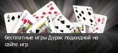 бесплатные игры Дурак подкидной на сайте игр