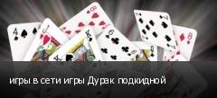 игры в сети игры Дурак подкидной