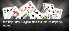топ игр- игры Дурак подкидной на игровом сайте