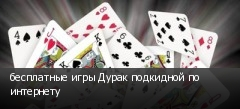 бесплатные игры Дурак подкидной по интернету
