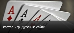 портал игр- Дурак на сайте