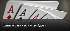 флеш игры у нас - игры Дурак