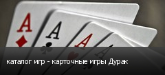 каталог игр - карточные игры Дурак