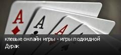 клевые онлайн игры - игры подкидной Дурак