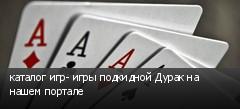 каталог игр- игры подкидной Дурак на нашем портале