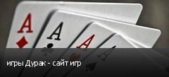 игры Дурак - сайт игр