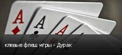 клевые флеш игры - Дурак