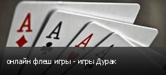 онлайн флеш игры - игры Дурак