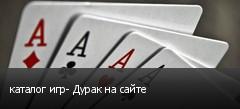 каталог игр- Дурак на сайте