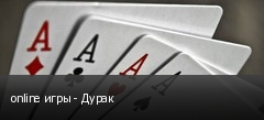 online игры - Дурак