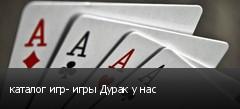 каталог игр- игры Дурак у нас