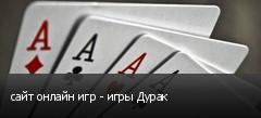 сайт онлайн игр - игры Дурак