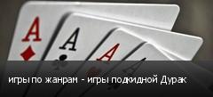 игры по жанрам - игры подкидной Дурак