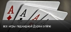 все игры подкидной Дурак online