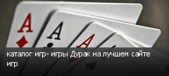 каталог игр- игры Дурак на лучшем сайте игр