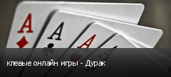 клевые онлайн игры - Дурак