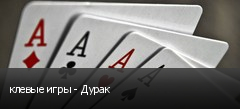 клевые игры - Дурак