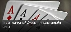 игры подкидной Дурак - лучшие онлайн игры