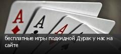бесплатные игры подкидной Дурак у нас на сайте