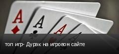 топ игр- Дурак на игровом сайте