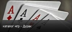 каталог игр - Дурак