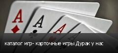 каталог игр- карточные игры Дурак у нас