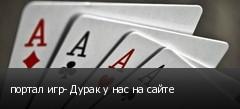 портал игр- Дурак у нас на сайте