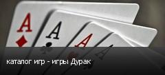 каталог игр - игры Дурак