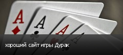 хороший сайт игры Дурак