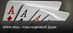 online игры - игры подкидной Дурак