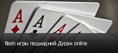 flash игры подкидной Дурак online