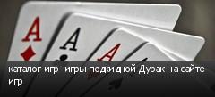 каталог игр- игры подкидной Дурак на сайте игр